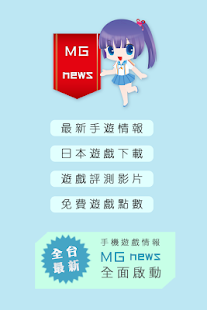 MG News 公測版-免費MyCard GASH+手遊新聞