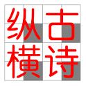 古诗纵横 icon