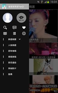 玩免費媒體與影片APP|下載最愛孫燕姿YanZi app不用錢|硬是要APP