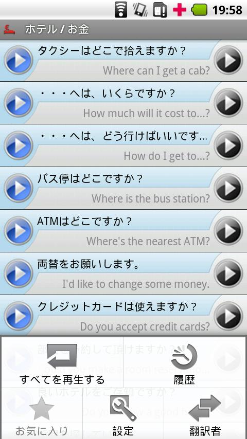 Japanese - English (USA) - screenshot