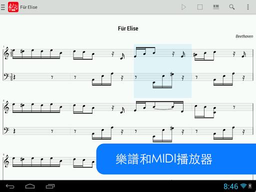 玩免費音樂APP|下載MIDI 樂譜 app不用錢|硬是要APP