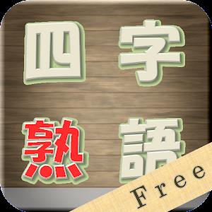 漢字・四字熟語パズル 漢字ナンクロ 教育 App LOGO-硬是要APP