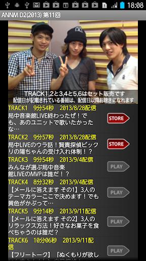 D2のオールナイトニッポンモバイル2013第11回