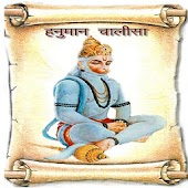 Sri Hanuman Chalisa with Audio