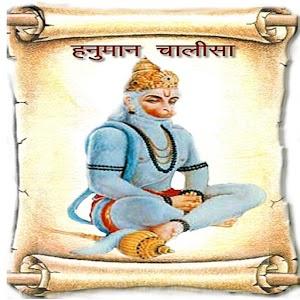 Sri Hanuman Chalisa with Audio
