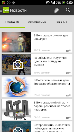 Волгоград City Guide