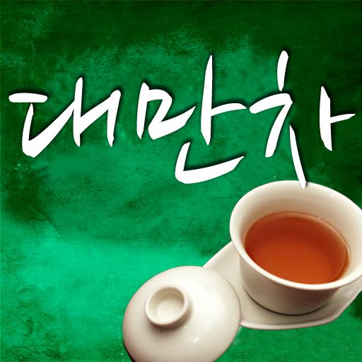 대만차문화여행 LOGO-APP點子