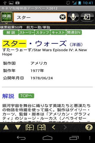 映画データベース キネマ旬報(最新版) - screenshot