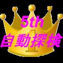 ドリランド自動探検ブラウザ5th icon