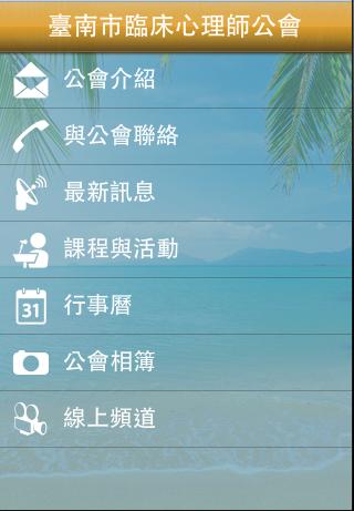 免費下載個人化APP|臺南市-臨床心理師公會 app開箱文|APP開箱王