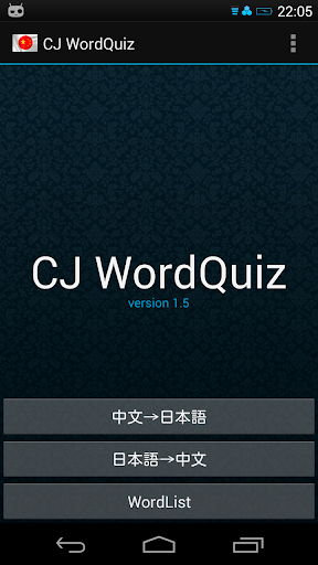 Chinese-Japansese WordQuiz