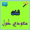 شات سعودي كول icon