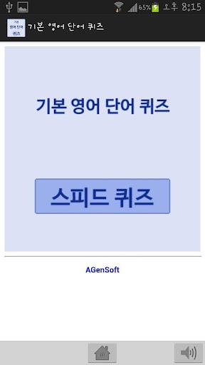 기본 영어 단어 퀴즈