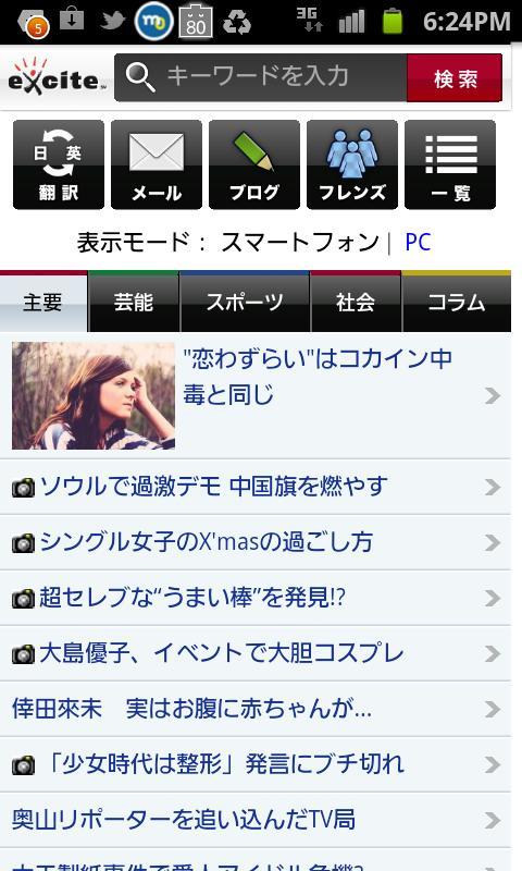 エキサイト- screenshot
