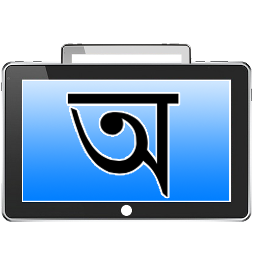 Digital Slate ABC -BENGALI 教育 App LOGO-APP開箱王