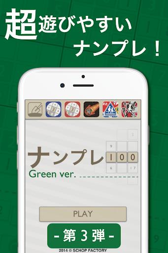 ナンプレ(数独) グリーン - 無料の脳トレパズルゲーム