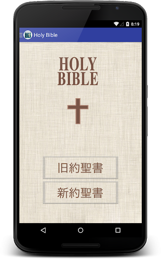 Japanese Bible 聖書 Free