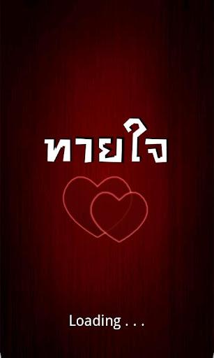 คำถามทายใจ ความรัก