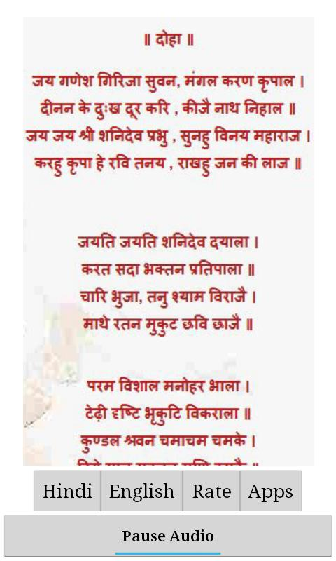 shiv chalisa in hindi text pdf