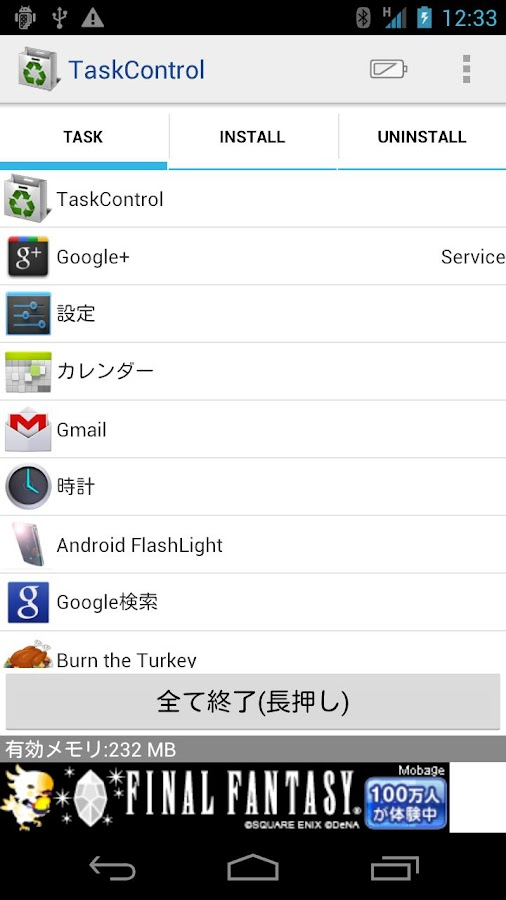 TaskControl- screenshot