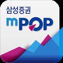 삼성증권 mPOP (구버전) icon