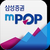 삼성증권 mPOP (New)