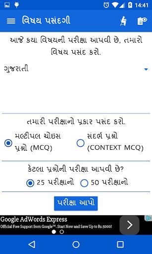 【免費教育App】Yashasvibhav : App for SSC 10-APP點子