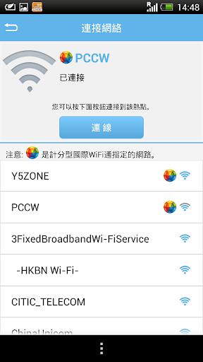 【免費工具App】國際WiFi通-APP點子