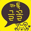카톡글꼴_Rix쉐킷쉐킷 icon