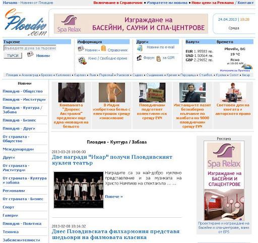 ePlovdiv-news