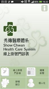 秀傳醫療體系線上掛號門診表 - screenshot thumbnail