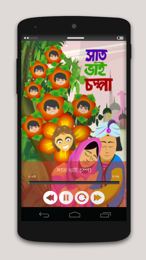 Roopkotha- screenshot