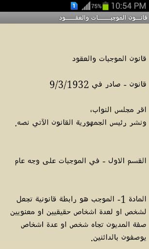 أهم القوانين اللبنانية