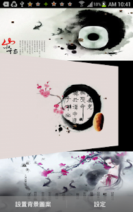 China Design Live Wallpaper - screenshot thumbnail