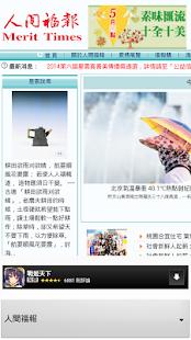 玩程式庫與試用程式App|給我好報(包括中央日報,人間福報,自由時報..等26份報紙)免費|APP試玩