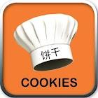 热门曲奇饼干食谱 icon