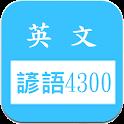 英文諺語4300,中文英文句子對照學習 icon