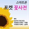 꽃사전 logo