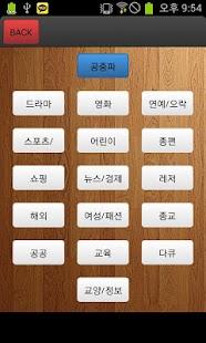 TV편성표-KBS1,KBS2,SBS,MBC,케이블 - screenshot thumbnail