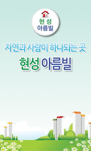 현성아름빌 신현리