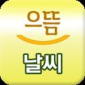 으뜸날씨 icon