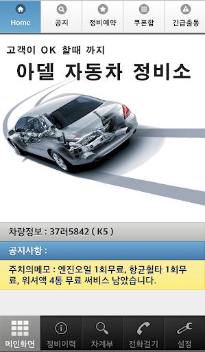 오토케어 오토홈 - 차계부