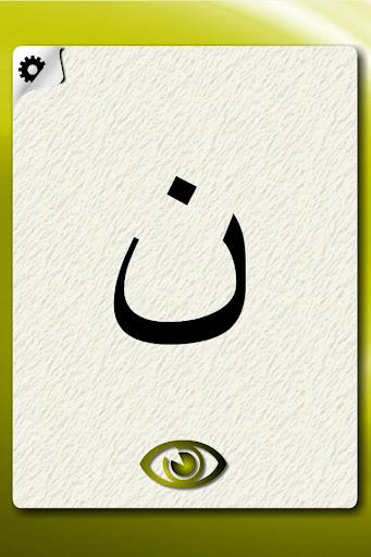 Urdu Alphabet Flash Cards