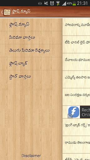 Telugu Flash News