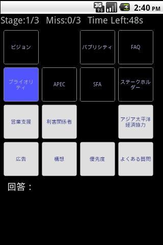 【免費教育App】ビジネスヨコモジ早押しクイズ1-APP點子