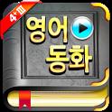 영어동화-STORY TREE[4+ III] icon