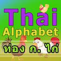 ท่อง ก.ไก่ Thai Alphabet icon