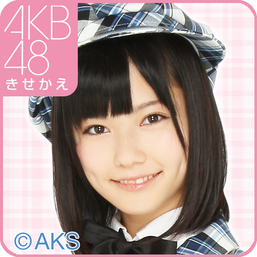 AKB48きせかえ(公式)島崎遥香-PR- 個人化 App LOGO-APP試玩