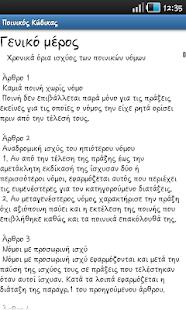 ΠΟΙΝΙΚΟΣ ΚΩΔΙΚΑΣ ΕΛΛΑΔΟΣ - screenshot thumbnail
