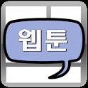 웹툰&웹소설 (티테일,올레마켓,웹소설,무료만화,카툰) icon